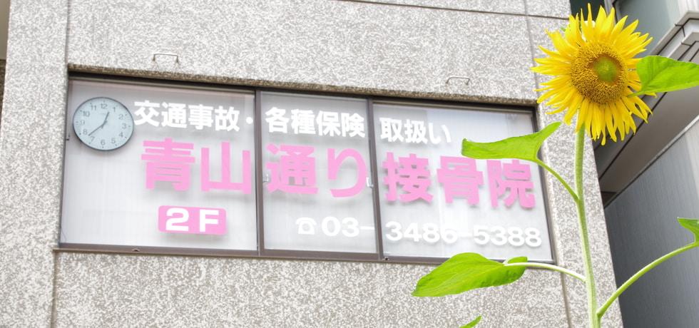 青山通り接骨院photo